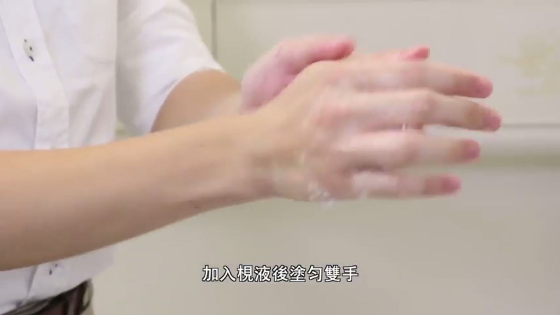 Hand Hygiene Technique