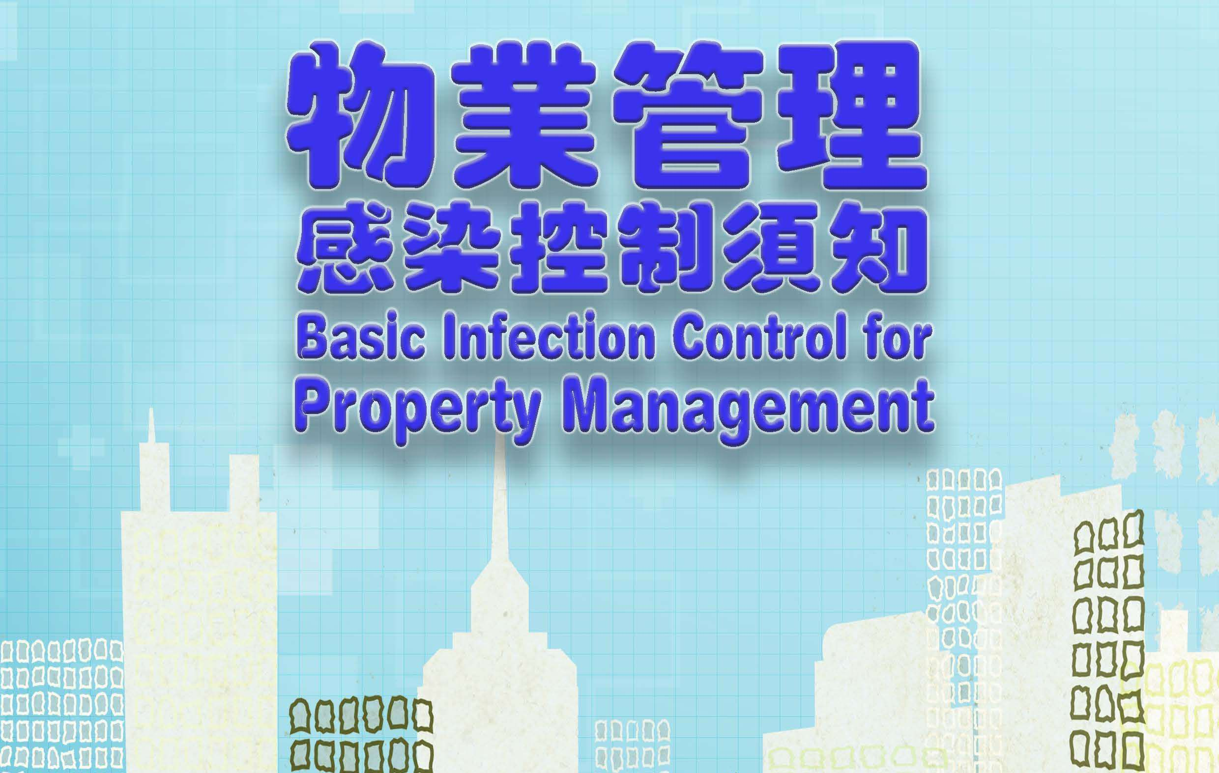 Basic Infection Control for Property Management