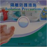 Isolation Precautions Series